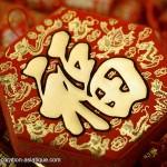 photos Le caractère chinois 福 Bonheur