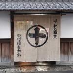 photos Le Noren, un rideau japonais